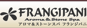 沖縄那覇市の岩盤浴&アロママッサージ、ヨガ|フランジパニへ。